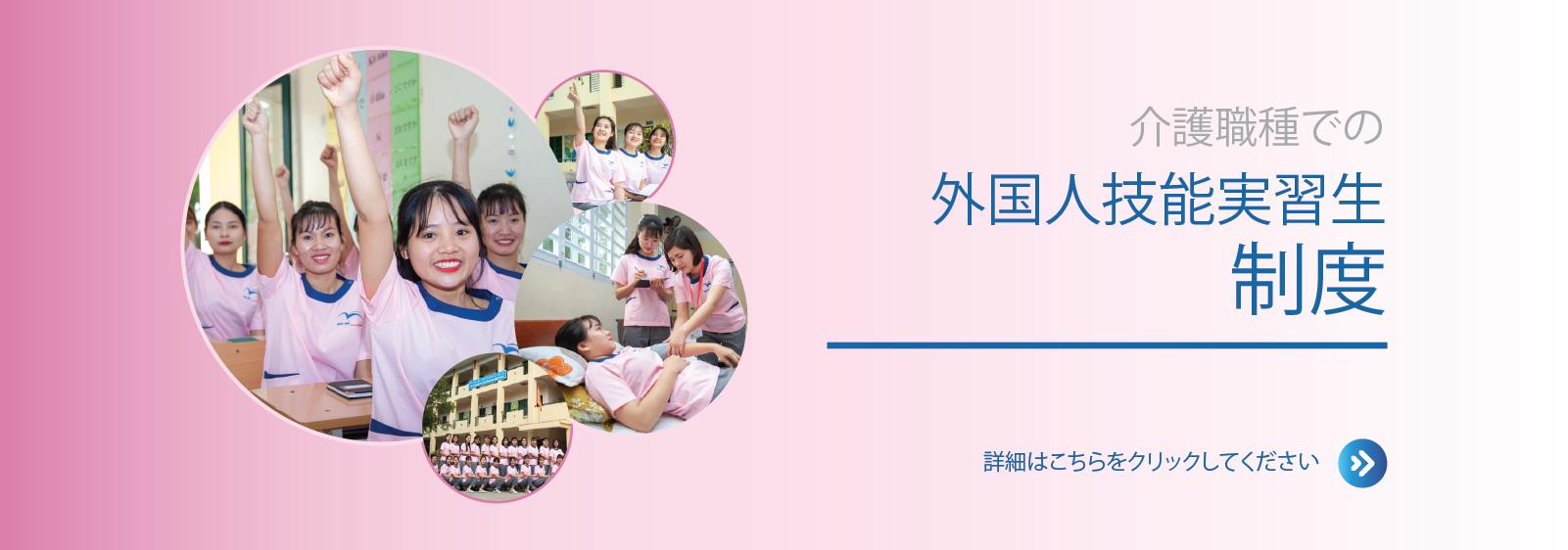介護職種での外国人技能実習生制度